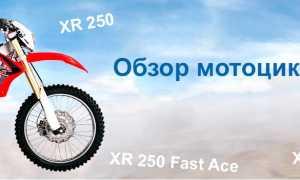 Мотоцикл XT 250: технические характеристики, фото, видео