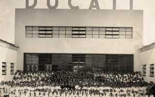 История развития компании Ducati