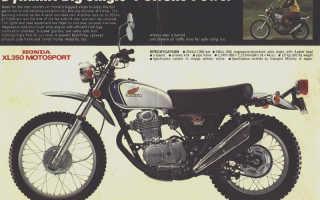 Мотоцикл XL100 (1975): технические характеристики, фото, видео